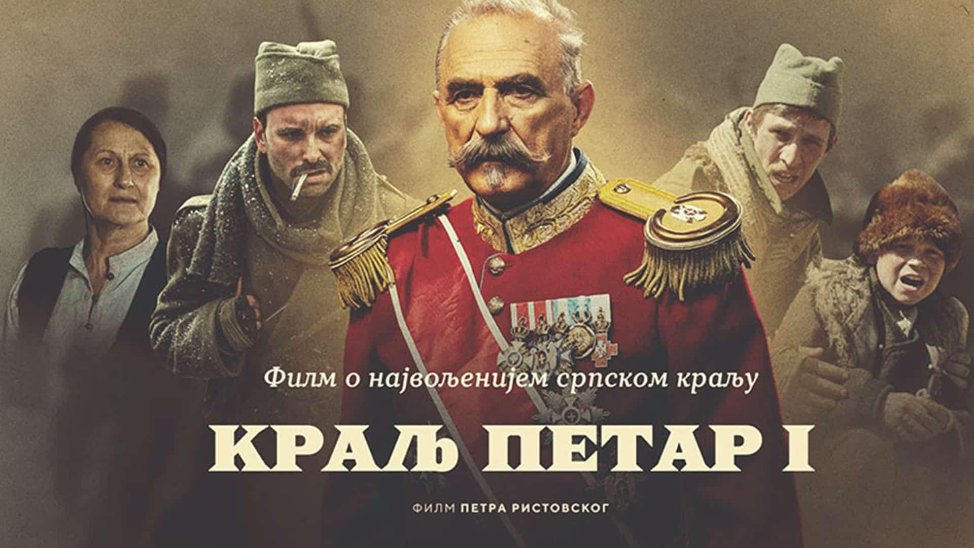 Kralj Petar Prvi Film